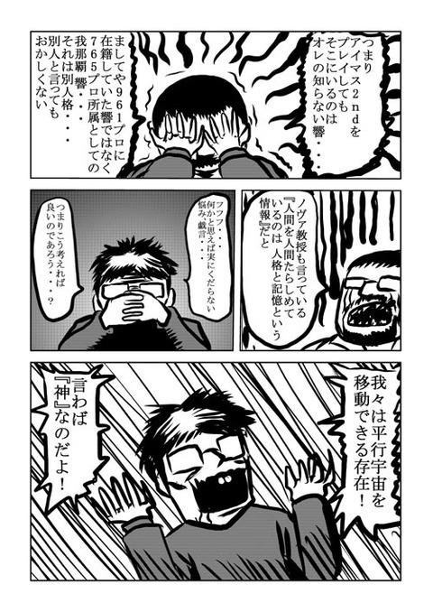 栗原漫画日記③0009