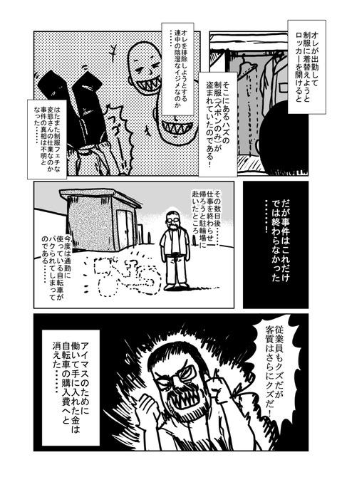 栗原漫画日記⑦0003