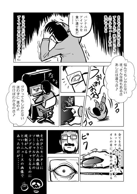 栗原漫画日記⑨0006