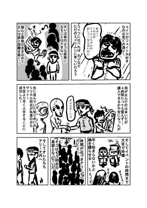 三浦サイラス日記①0002