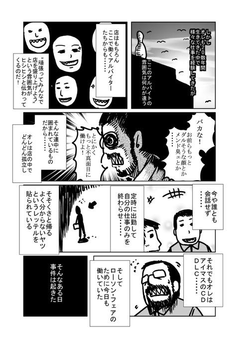 栗原漫画日記⑦0002