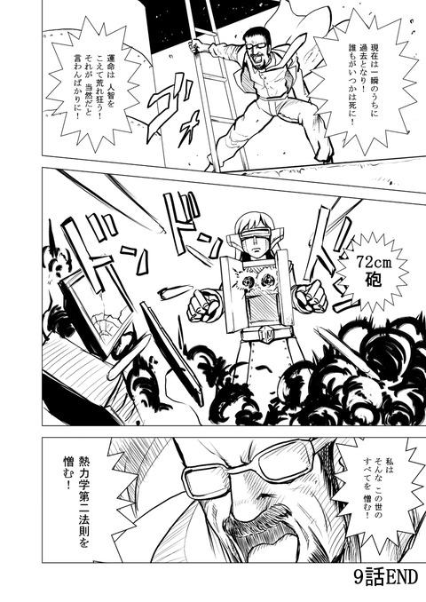 栗原漫画日記⑨0008