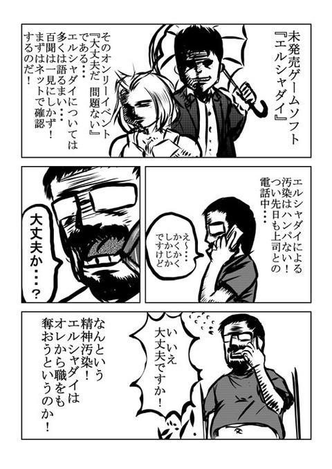 栗原漫画日記③0002