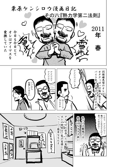 栗原漫画日記⑨0001