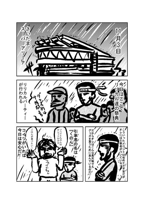 三浦サイラス日記①0001