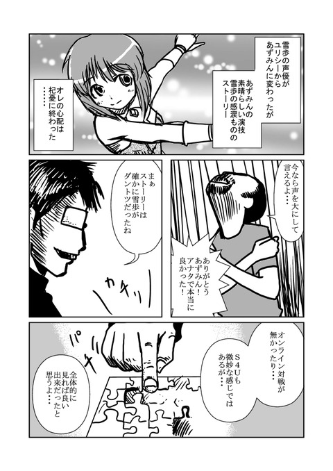 栗原漫画日記⑥0003