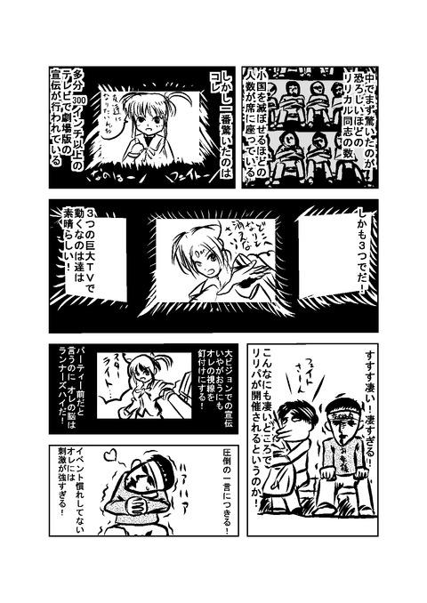 三浦サイラス日記①0003