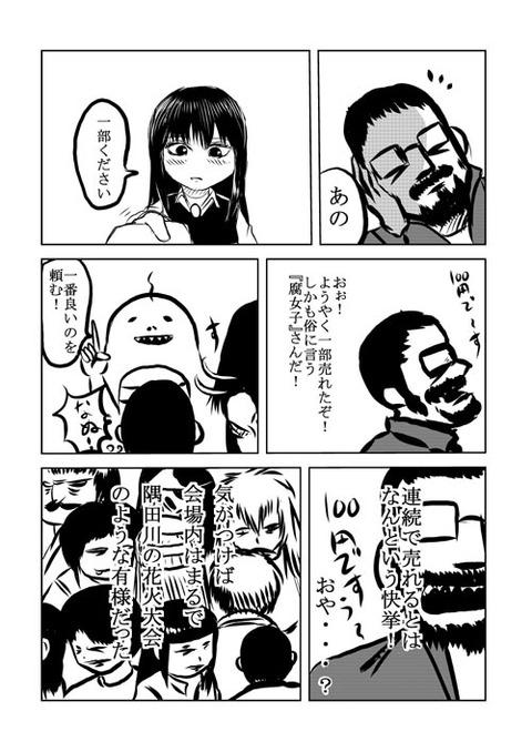 栗原漫画日記③0004