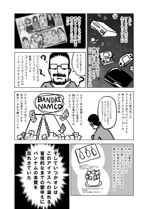 栗原漫画日記⑨0004