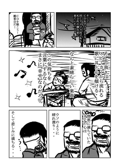 栗原漫画日記③0007