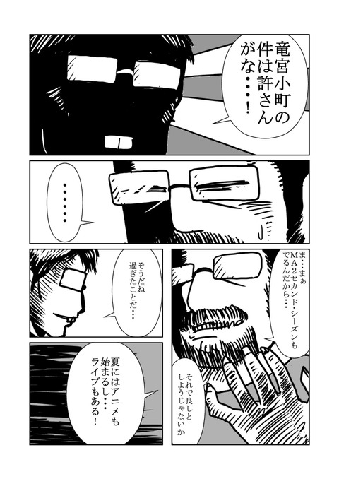 栗原漫画日記⑥0004