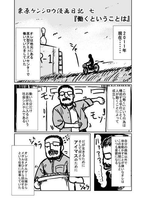 栗原漫画日記⑦0001