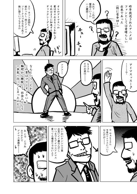 栗原漫画日記⑨0002