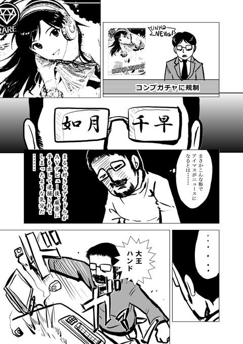 栗原漫画日記⑨0007
