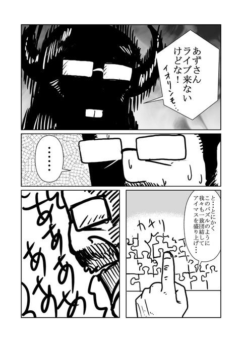 栗原漫画日記⑥0005