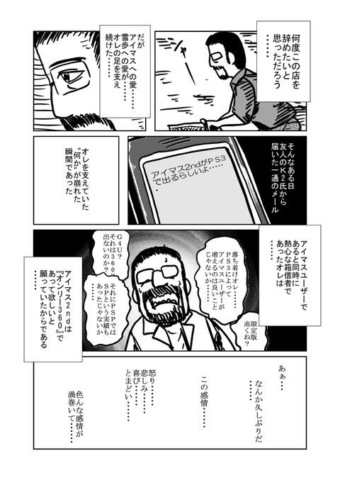 栗原漫画日記⑦0004