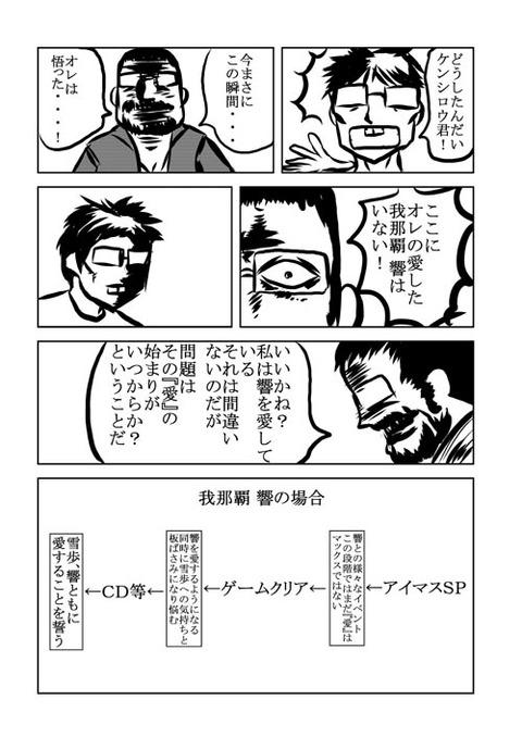 栗原漫画日記③0008