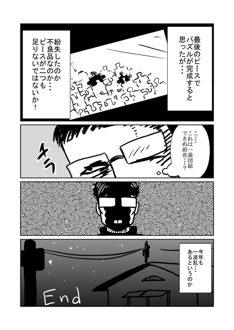 栗原漫画日記⑥0006