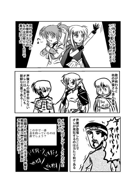 三浦サイラス日記①0004