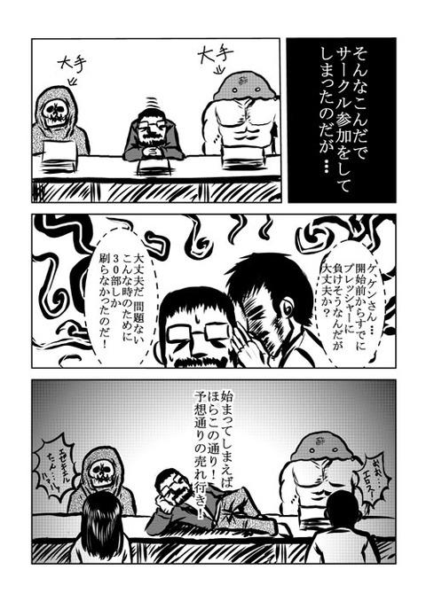 栗原漫画日記③0003