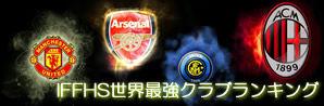 IFFHS世界最強サッカークラブ・ランキング