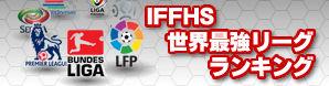 IFFHS世界最強サッカーリーグ・ランキング