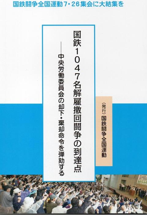 2020国鉄パンフ表紙001