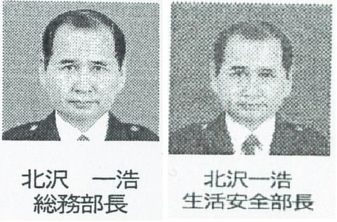 北 沢 一 浩