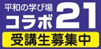 受講生募集中02