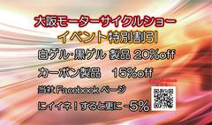大阪モーターサイクルショー-
