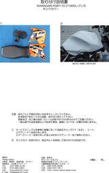 ksr110タンクカバー 07