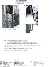 ksr110Fフェンダー-07