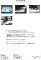 ksr110アンダーカウル-07