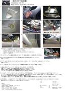 YZF-R1純正用アンダーカウル