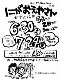 20120630motomachi