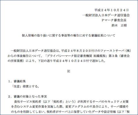 fastserver_20121126