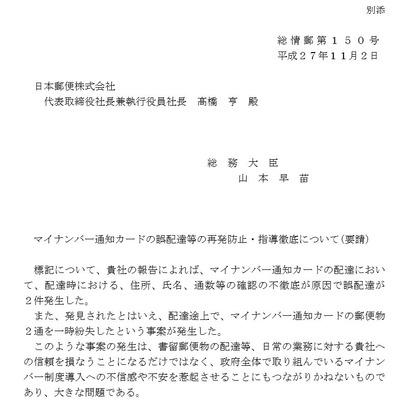 総務省発行文書