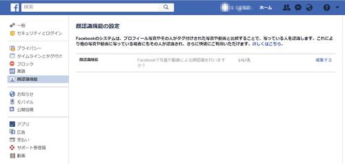 Facebookの顔認識機能の設定画面