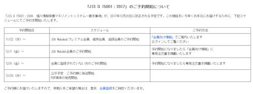 JISQ150012017