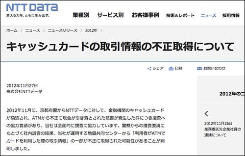 NTT DATA 20121129