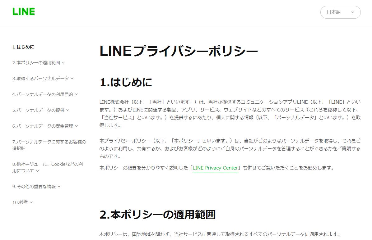 LINEプライバシーポリシー