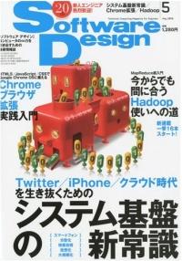 Sofware_Design_201005