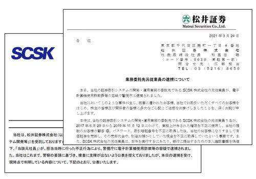 松井証券_SCSK事件