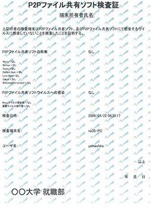 scsa_sample