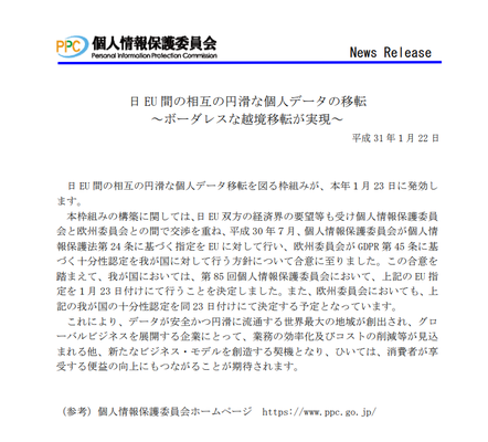 310122_houdou.pdf - Google Chrome 2019-01-23 13.53.52