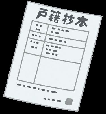 syorui_kosekisyouhon