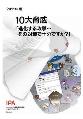 ipa_20110328