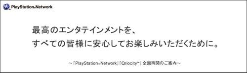 PSN_20110707