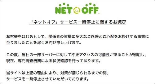 netoff