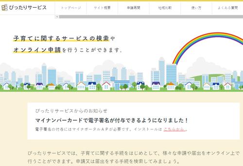 myna_portal (8)